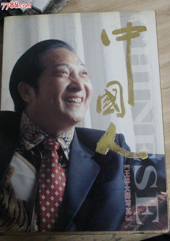 """大师王林日本""""神游记"""""""