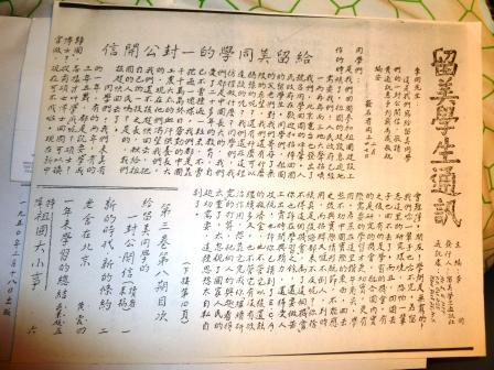 中国百年留学史(七) — 抗战前后留学潮及五十年代归国潮