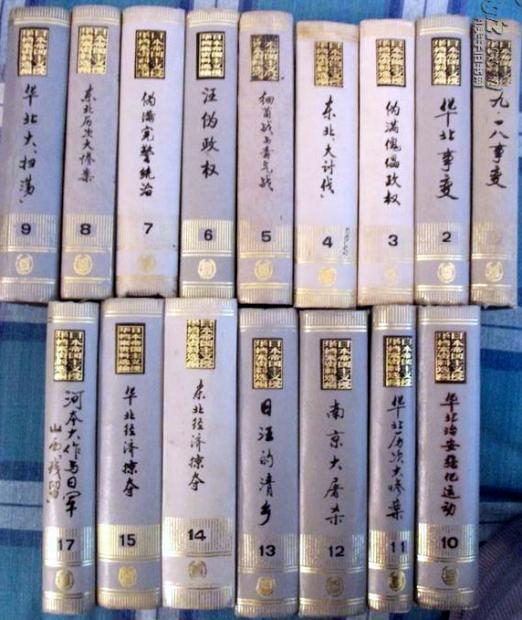 [荐书]日本帝国主义侵华档案资料选编