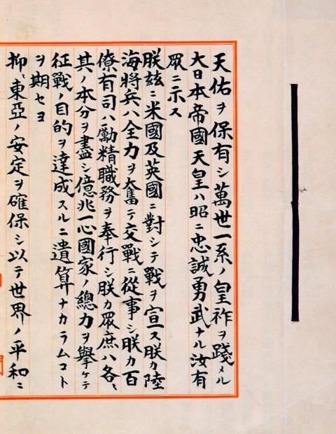 日本裕仁天皇「戦爭詔書」