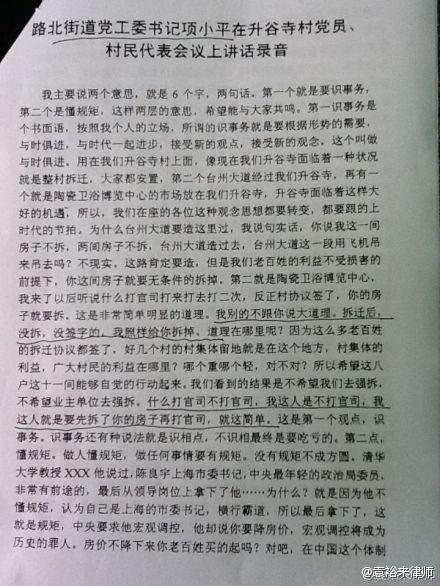 浙江野蛮拆迁重灾区:台州路桥