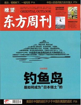 """村田忠禧:""""钓鱼岛是如何成为'日本领土'的"""""""