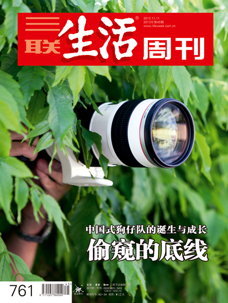 中国第一狗仔队