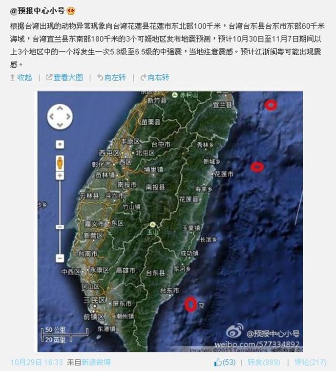 """我们离""""预测地震""""还有多远?"""
