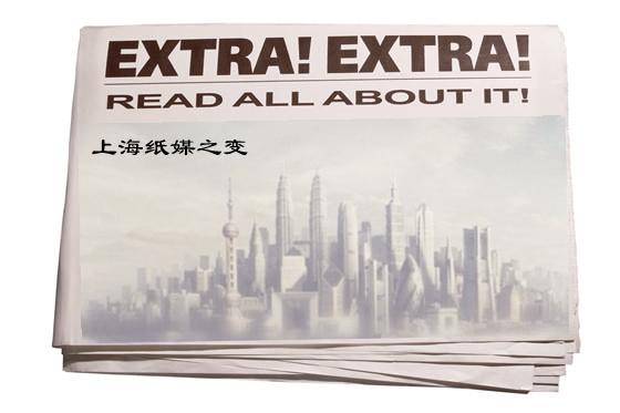 上海报业集团掌门裘新,面临的三大核心难题