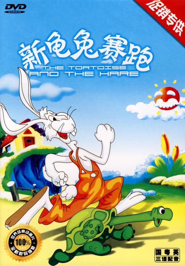 """吕良彪:新""""龟兔赛跑""""与职场竞争与合作(包括但不限于律师)"""