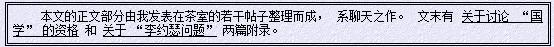 从公理化方法未能在中国广泛传播的原因说起