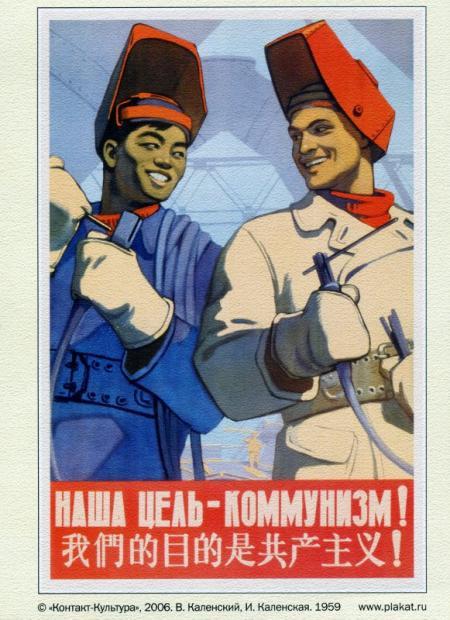 苏联宣传画的故事