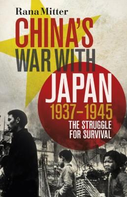 英国出版动态(75):被西方被遗忘的八年抗战