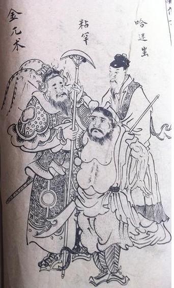 岳飞的死对头金兀术有多强悍?
