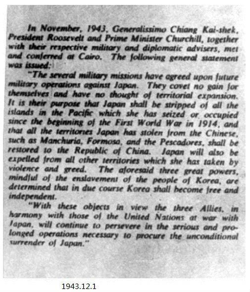 《开罗宣言》70周年:履行大国公义,重新定位中日关系