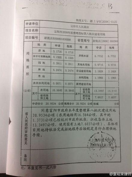 富阳政府敢伪造省政府征地批文?
