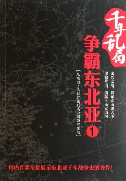 张成泽事件和中国地缘政治悲剧