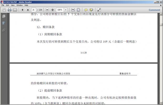深圳燃气涉嫌欺诈 可转债的到期赎回条款被偷偷修改(更新:公司已发更正公告)