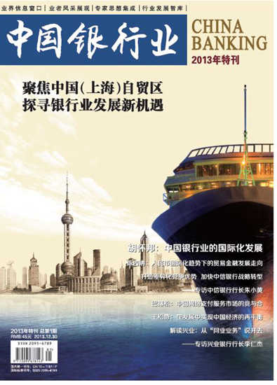 首份全银行业公开刊物《中国银行业》新年献礼