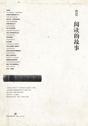 阅读邻居2013年度荐书选目(7)大结局