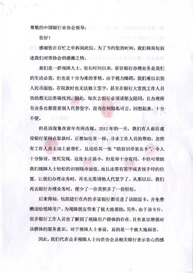 十视障人士联名致函本协会领导动情感谢商业银行关情服务