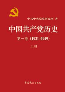 """""""中央党史""""研究抗战水平有多高?"""