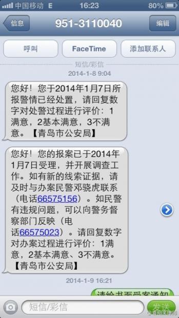 被袭警案:青岛公安发来的短信