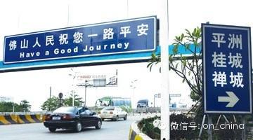 《经济学人》说:佛山才是中国改革前线