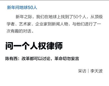 给陈有西的公开信:有律师妄言革命吗?