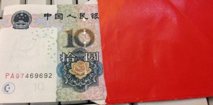 十元钱的红包