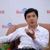 【旁观日记】李彦宏说:外企在中国会一直挣扎