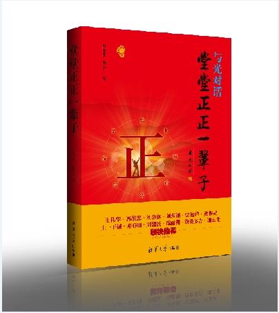 在中国,如何能《堂堂正正一辈子》?
