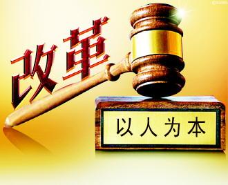 司法改革要立足于防止封建割据!