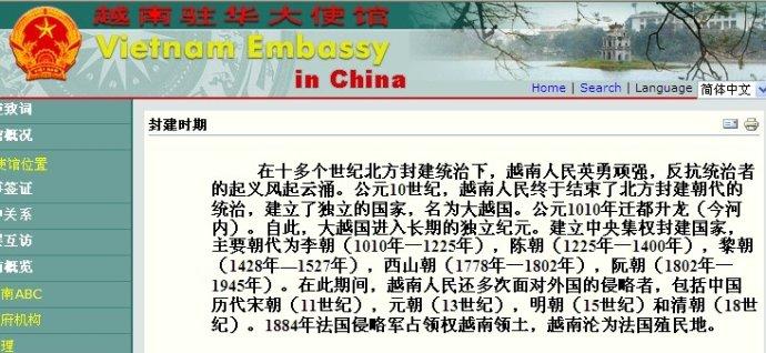 越南人愤恨中国侵略2000年