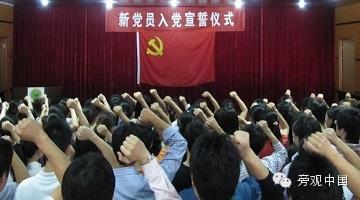 【旁观日记】中国学生入党忙