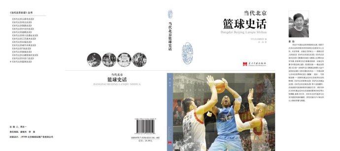 一场北京球迷几十年不忘的篮球决战
