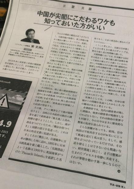 日本应了解中国主张钓鱼岛主权的理由