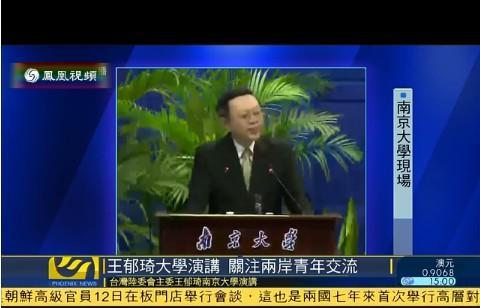 台陆委会主任王郁琦南京大学演讲:让中华文化影响世界