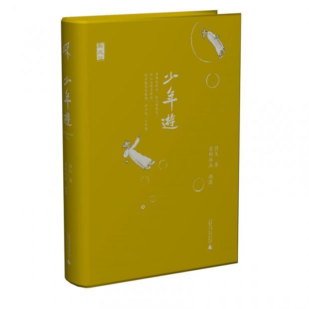 新书《少年游》封面、目录与跋:少年子弟江湖老