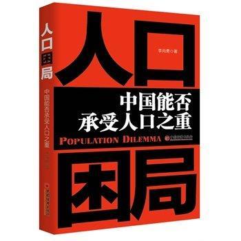 """全面评述""""放松人口政策""""的错误思潮:《人口困局》导读(3)"""
