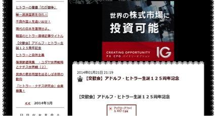 抗议日本政府放任纳粹宣传活动
