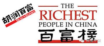 2014胡润榜里的华人富豪