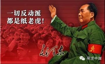 【旁观史】纸老虎——法国作家记忆里的中国革命崇拜