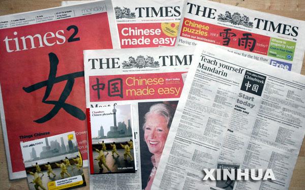 境外媒体的中文名很好玩