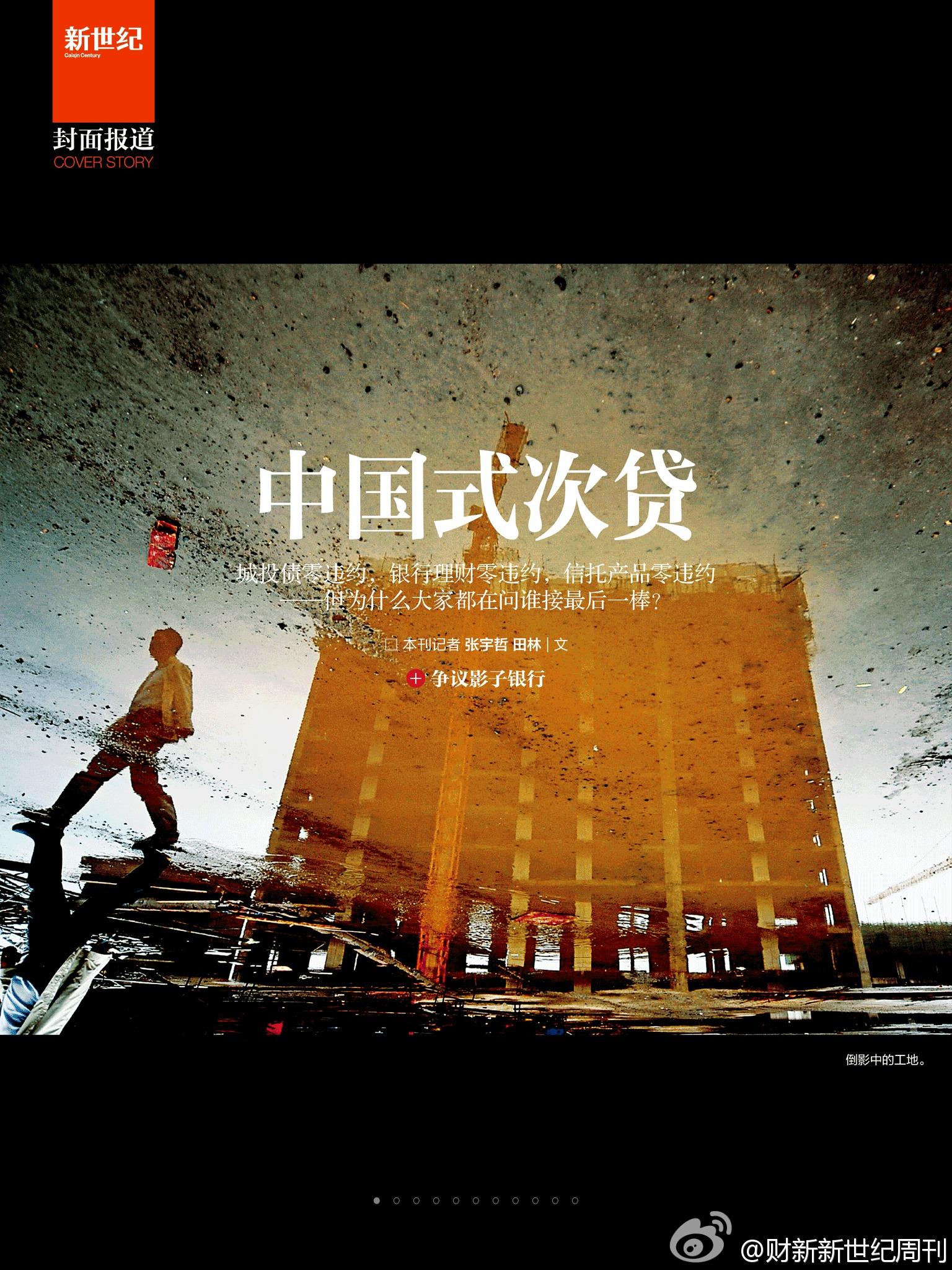 中国的次贷风暴和雷曼兄弟