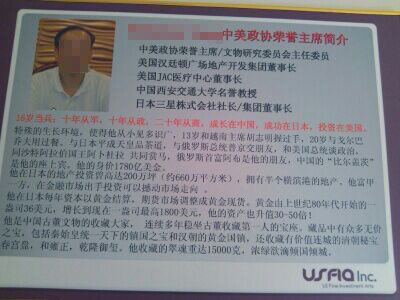 中国最牛逼的人是谁?