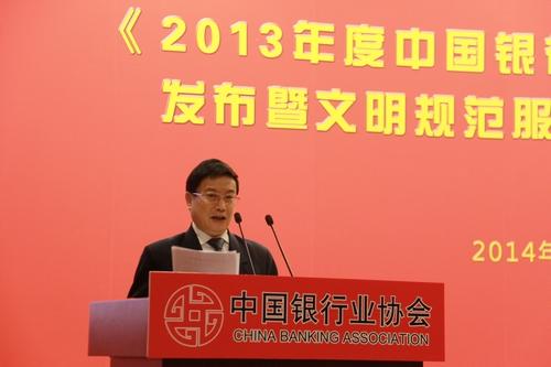 2013年度中国银行业服务改进情况报告