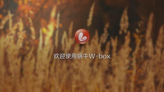蜗牛电视的生与死(下):有400多万用户,为何还要停掉?