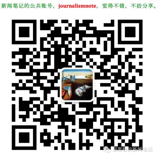 钱钢:二十五年中国新闻自由之路