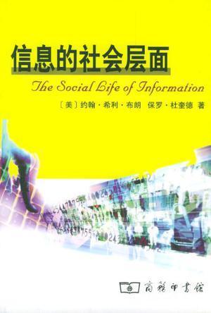 洞察网互联网的二十本书