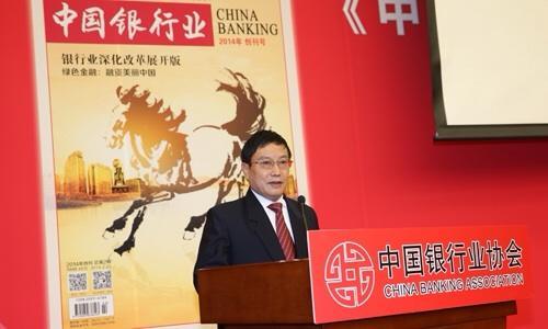 中国银行业杂志创刊发布感言