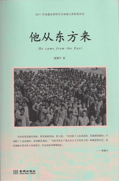 (转)百年英魂泪,一战华工史 — 为长篇小说《他从东方来》出版而作