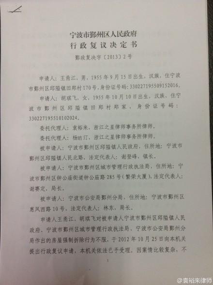 宁波独创:政府非法强拆,不补偿