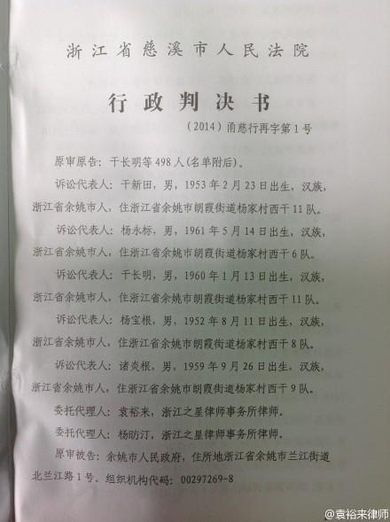 暴力拆迁:浙江余姚498村民告赢市政府